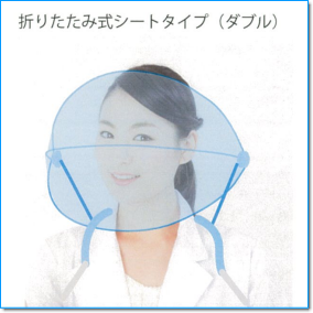 UV99%カット素材使用 - ショルダー型フェースガード(屋外用)